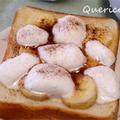 ふわとろ~。バナナマシュマロトースト by quericoさん