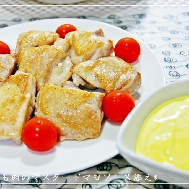 きのうの夕飯。*鶏もも肉のマスタードマヨソース添え*