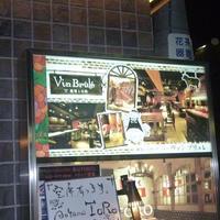 美味しい☆「自家製フルーツブランデー」体験イベントその1