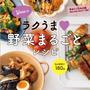 【予約終了間近&プレゼントキャンペーン追加のお知らせ】やる気のない日もおいしくできる! Yuuのラクうま♡野菜まるごとレシピ