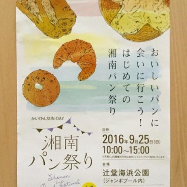 *初めての湘南パン祭り。今日はミルク食パンを焼く。 *旬のシャッキリれんこんバーグ。