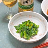 春のおうちのみ簡単おつまみ!すっきり淡麗ごちそう梅酒に菜の花の柚子胡椒マヨ和え。