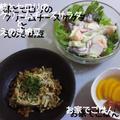 柿とセロリのクリームチーズサラダ,えのき納豆
