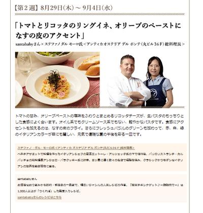 シェフとのコラボ&「ワイン香る☆大人の煮込みハンバーグ」