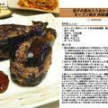 679.キユーピー具のソースシリーズうまみ肉味噌風で茄子の黒米入りおから詰めオーブン焼き 肉味噌添え