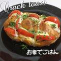 トマトとベーコンのCrack toast