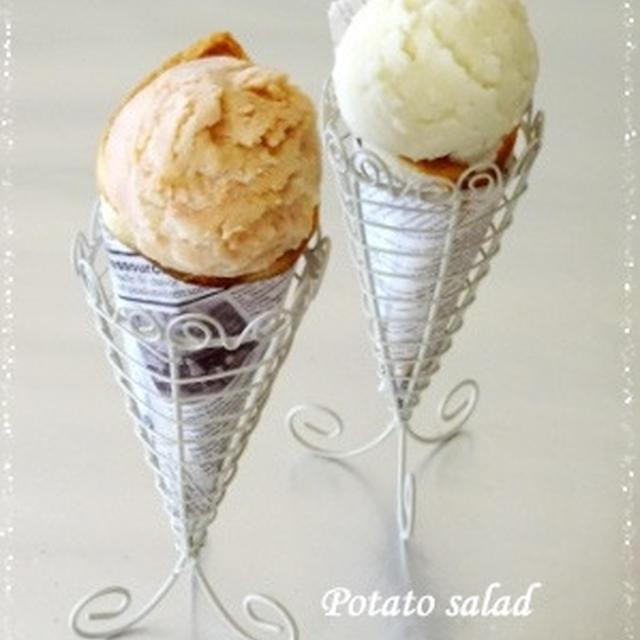 アイスクリームみたいな・・ポテトサラダ☆