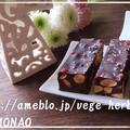 アーモンドぎっしり♡ノンシュガー手作りチョコレート