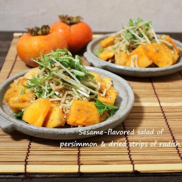 秋の味覚を楽しもう♪柿と切干大根のゴマ風味サラダ
