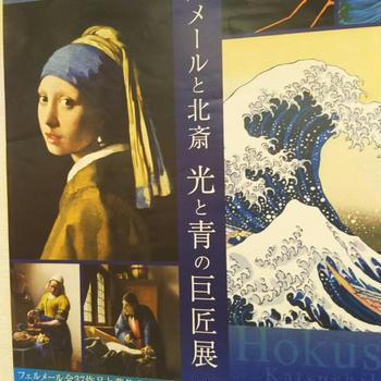 フェルメールと北斎 光と青の巨匠展