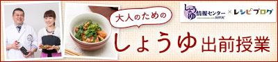かな姐さんのレシピ&しょうゆ使いのコツをチェック!