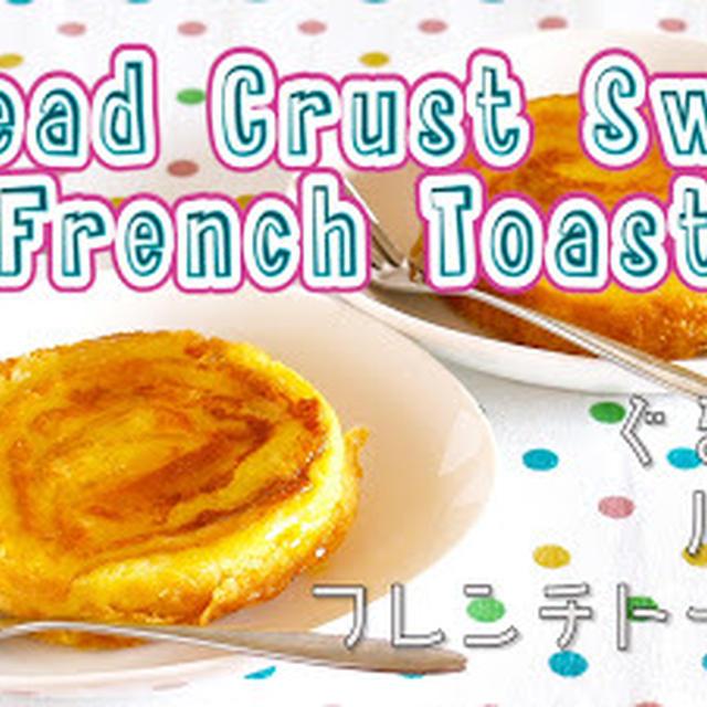 ぐるぐるパン耳フレンチトースト(動画レシピ)
