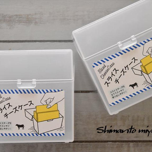 とっても便利!セリアで見つけたスライスチーズケース