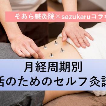 そあら鍼灸院とのコラボ企画「月経周期別!妊活のためのセルフ灸講座」キャンセルが出ました!
