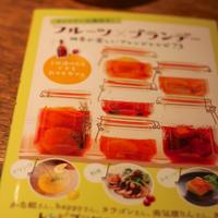 【 フルブラのレシピ本出版記念パーティーへ! 】