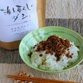 出汁パックレシピ【天然だしふりかけ・無添加 & 砂糖不使用】