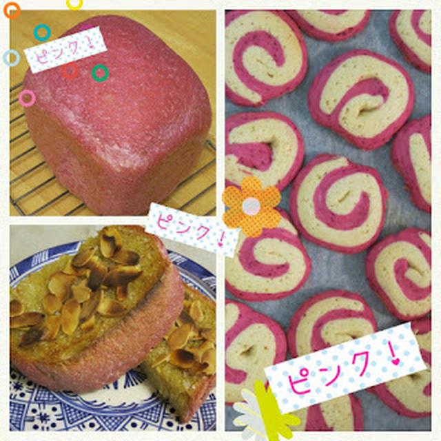 天然色ピンク!ビーツパンとぐるぐるクッキー