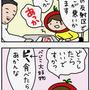 ◆べじこ足ツボに行く①【体験マンガ】