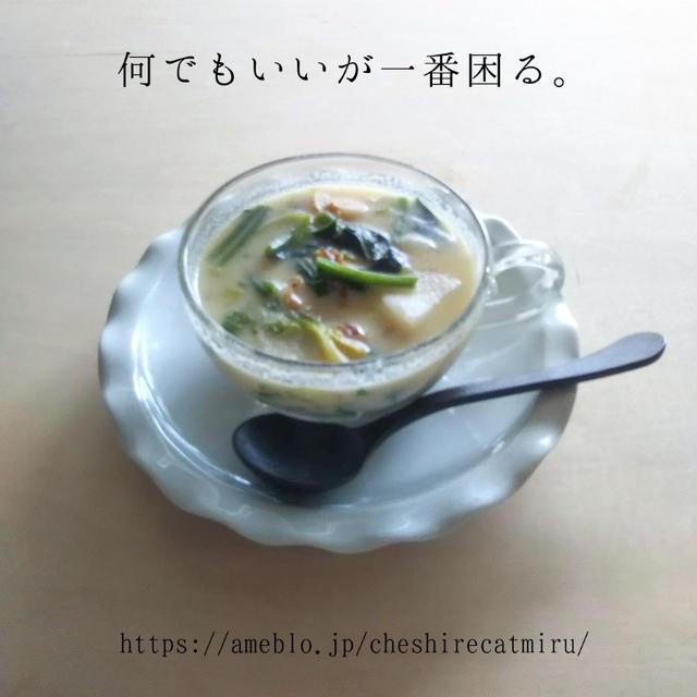 ベビーホタテとほうれん草のアーモンドミルクスープ