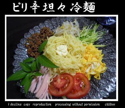 ピリ辛旨々坦々冷麺~肉味噌がたまりまセブン★