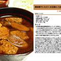 黒味噌でいただく氷豆腐とごぼうのお味噌汁 味噌汁料理 -Recipe No.1281-