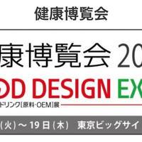 【展示会】健康博覧会2020 開催計画変更