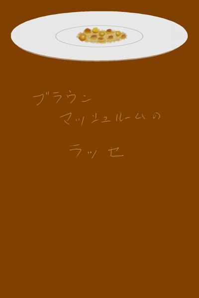ブラウンマッシュルームのラッセ