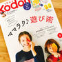 「トリプトファンダイエット」をコドモエKodomoeでご紹介頂きました!