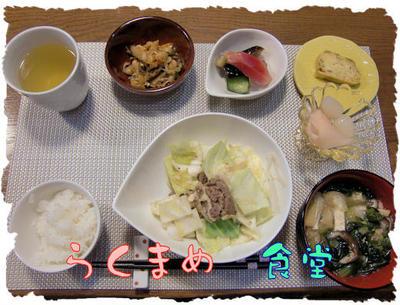 【キャベツと牛肉のマスタード醤油和え】定食♪