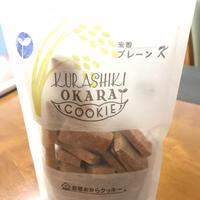 【スイーツ】倉敷おからクッキー