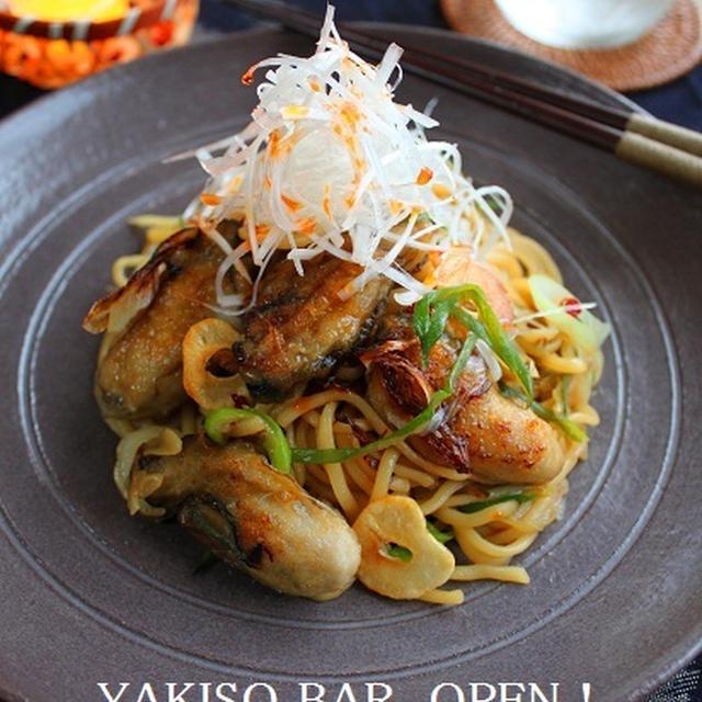 YAKISO BAR OPEN!お酒に合う焼きそばレシピ(焼酎編)