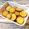 レンジで簡単。さつまいものはちみつレモン煮