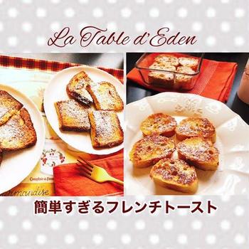 フレンチトースト- パン・ペルデュ