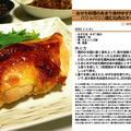 おせち料理のあまり食材ゆずカップの皮deパリッパリ☆鶏むね肉のオーブン焼き オーブン料理 -Recipe No.1285-