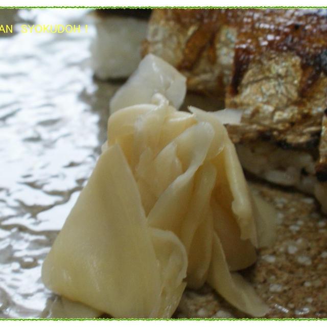 新生姜の甘酢漬けと焼き鯖寿司