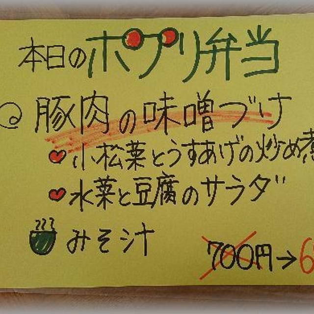 喫茶ポプリの日替わり弁当~私も作ってまーす!