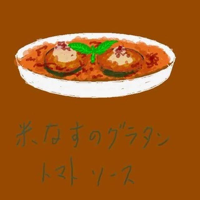 米なすのグラタン トマトソース