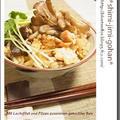 秋鮭ときのこの生姜炊き込みご飯 by 庭乃桃さん