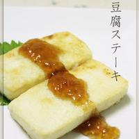 お豆腐ステーキのポン酢ジュレがけ