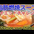 脂肪燃焼スープの作り方!1週間プログラムにチャレンジだ