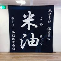 7/20 ボーソー米油部キックオフイベントへGO☆