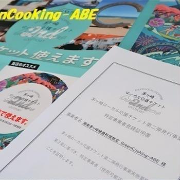 ロコチケット第2弾開始!ロコチケットで受講料支払いができる料理教室 ~薬膳と栄養学のヘルシーレシピ~湘南茅ヶ崎健康料理教室「GreenCooking-ABE」