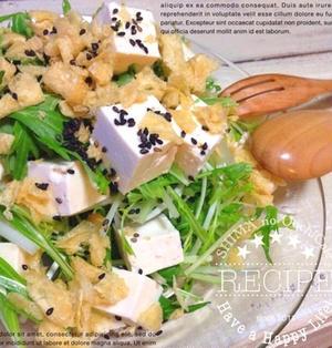 豆腐と厚揚げと水菜のサラダと醤油麹の簡単ドレッシング♪で美活!!というか、偶然の、、、