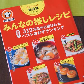【レシピ本掲載】クックパッド「みんなの推しレシピ」に掲載していただきました!