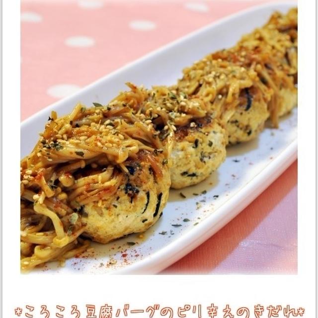 ☆ころころ豆腐バーグのピリ辛えのきだれ☆