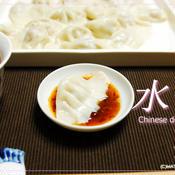 中国式の素敵な餃子♪ 水?(シュイチャオ)♪