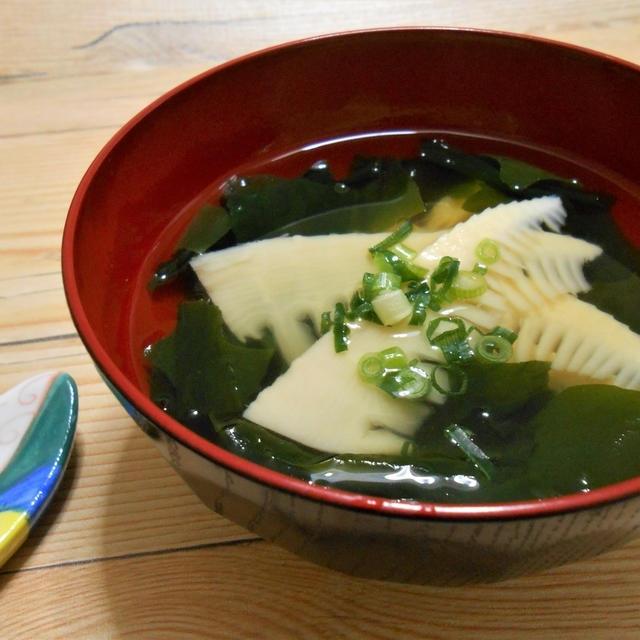 簡単!!筍(たけのこ)とわかめのすまし汁の作り方/レシピ