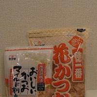 ヤマキ 徳一番花がつお&おいしいかつおマイルド削り【モニター】