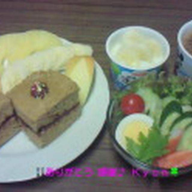 Good-morning Kyonのチョコケーキ&フルーツ盛り~&野菜サラダ~編じゃよ♪