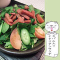 スパム入りイタリアンサラダ【缶詰レシピ】 by のびこさん